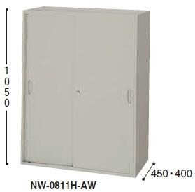収納庫 NWS型 スチール引違い書庫 幅800×奥行き400×高さ700mm【NWS-0807H-AW】