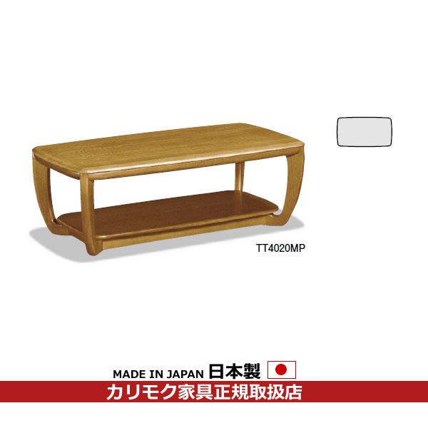 カリモク リビングテーブル/ テーブル 幅1200mm マイルドオーク色【TT4020MP】