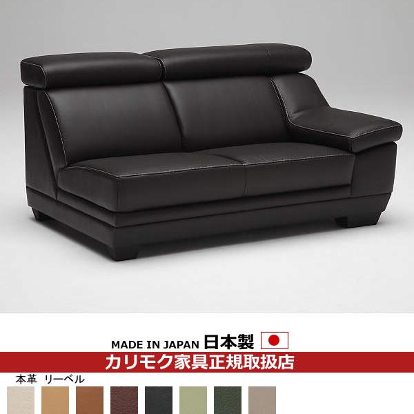 カリモク ソファ/ZU53モデル 本革張 左肘2人掛椅子 【ZU5329DB】【COM リーベル】【ZU5329】