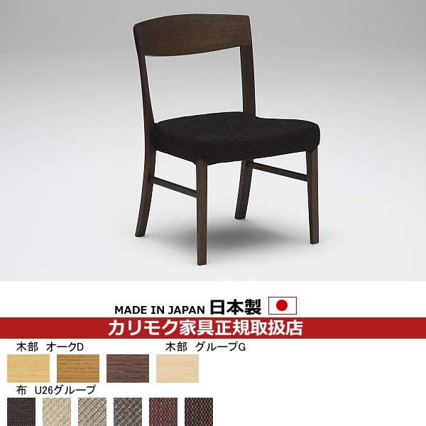 カリモク ダイニングチェア/ CT52モデル 布張 食堂椅子【肘なし】【COM オークD・G/U26グループ】【CT5205-OAK-D-U26】