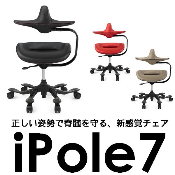 i-pole7 チェア レザー(本革張) 2色対応 (iPole7・アイポールセブン)【Y-IPOLE7-L】