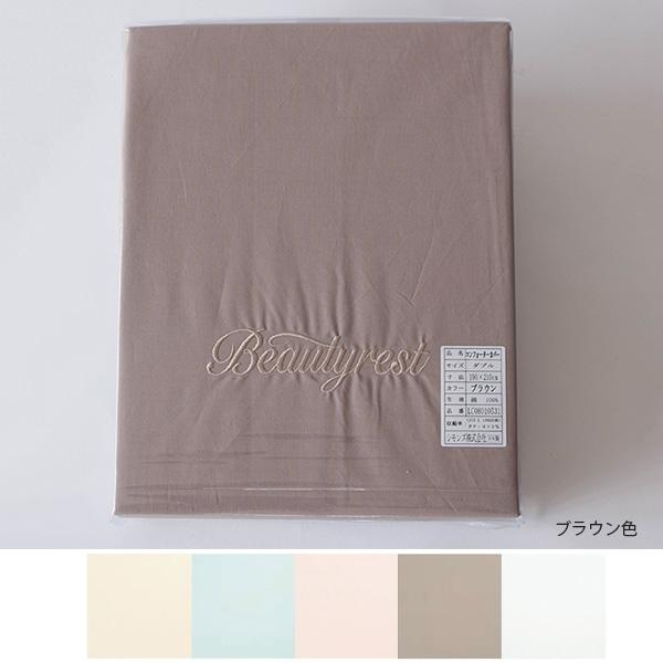 シモンズ コンフォーターカバー キングサイズ(受注生産) ベッドアクセサリー ベーシックシリーズ【LC0801-K】