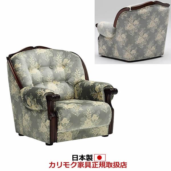 カリモク ソファ・1人掛け/UP79モデル 金華山張 肘掛椅子【UP7970TQ】