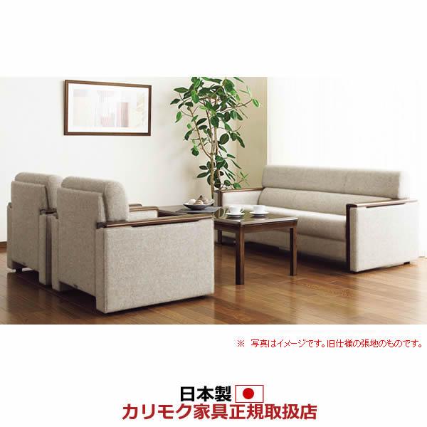 カリモク 応接セット・ソファセット/ US51モデル 平織布張椅子3点セット【US5170AD-SET】