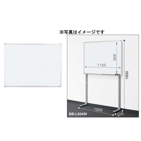 コクヨ 片面脚付 L脚ホワイトボード グレー暗線 幅1205×高さ1800mm BB-L900シリーズ【BB-L934AW】