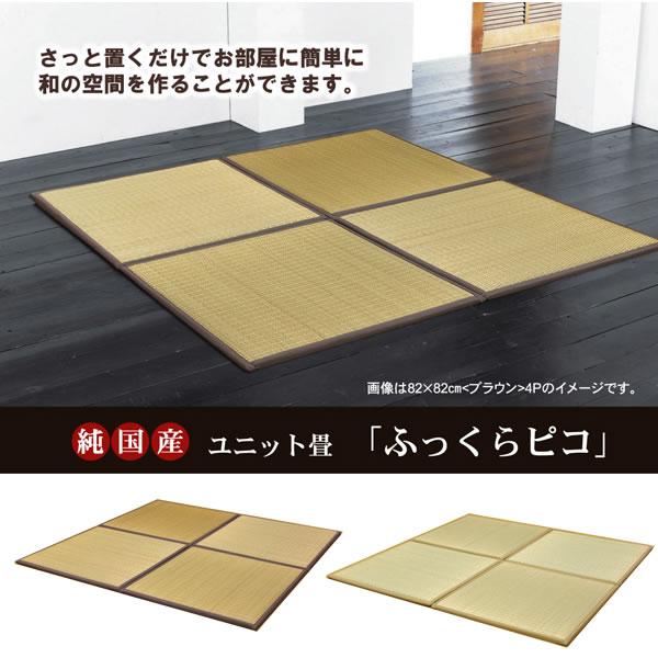 純国産 ユニット畳 『ふっくらピコ』 2色対応 82×82×2.2cm(9枚1セット)(中材:ウレタンチップ+硬綿)【IK-8305940】