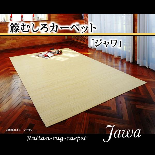 インドネシア産 39穴マシーンメイド 籐むしろカーペット 『ジャワ』 191×191cm【IK-5206220】