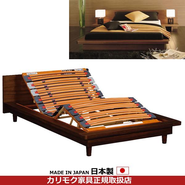 カリモク ベッド/NU71モデル リクライニングベース シングルサイズ フレームのみ【NU71S6XK-T】