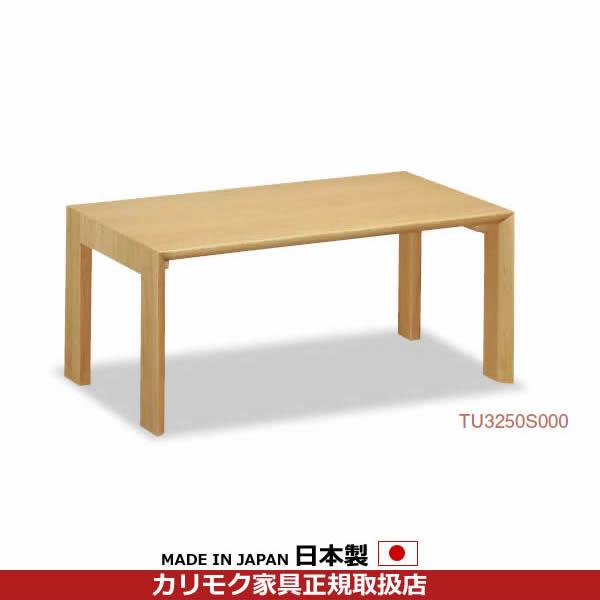 カリモク リビングテーブル/ テーブル 幅900mm 【TU3250MK】【COM オークD・G・S】【TU3250】