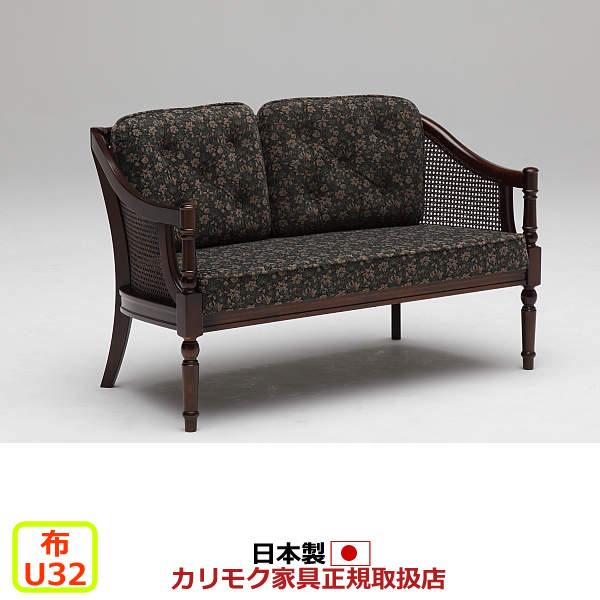 カリモク ソファ/コロニアル WC55モデル 平織布張 2人掛椅子 【COM U32グループ】【WC5502-U32】