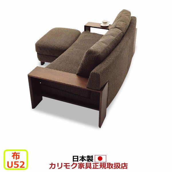 カリモク ソファセット/WT53モデル 平織布張椅子2点セット【COM オークD・G・S/U52グループ】【WT5303BK-SET】