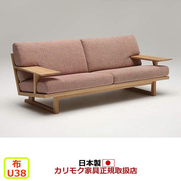 カリモク ソファ/WU47モデル 平織布張 長椅子 【COM オークD・G・S/U38グループ】【WU4703-U38】