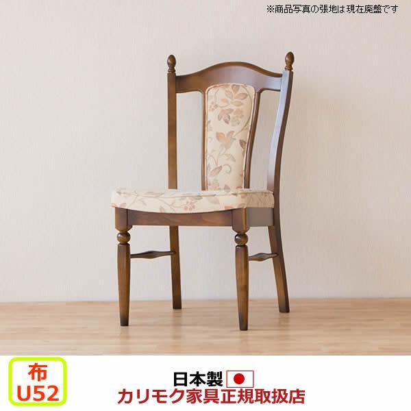 カリモク ダイニングチェア/コロニアル CC17モデル 布張 食堂椅子 【COM U52グループ】【CC1725-U52】