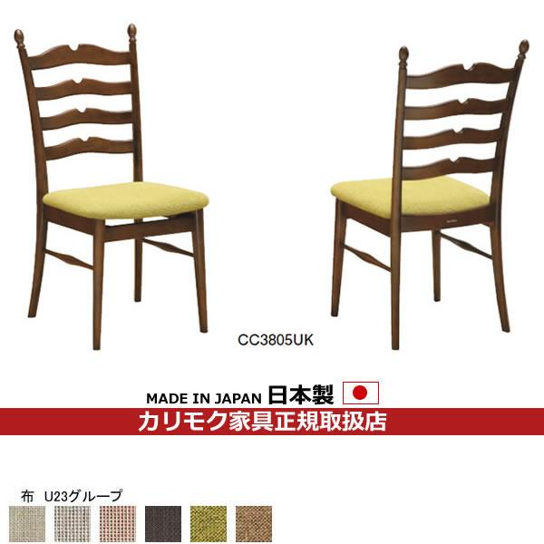 カリモク ダイニングチェア/コロニアル CC38モデル 平織布張 食堂椅子【CC3805UK】【COM U23グループ】【CC3805-U23】