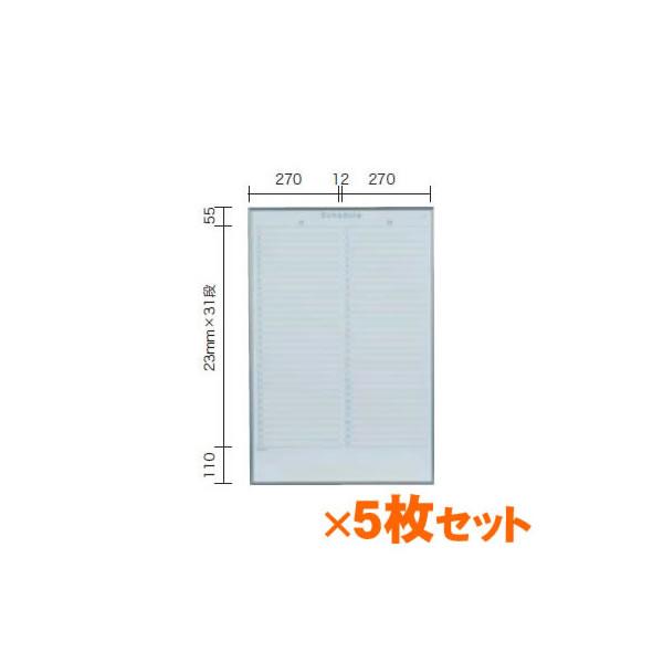軽量タイプNシリーズ 壁掛月予定ヨコ書ボード スチールタイプ 600×900mm 5枚セット【NV23Y 5枚セット】