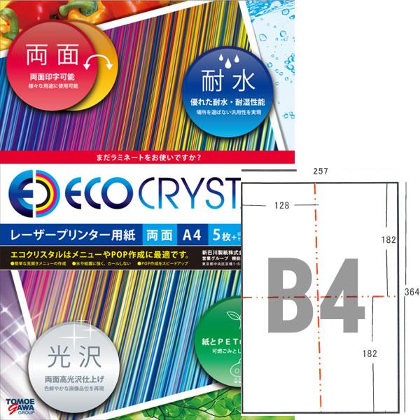 エコクリスタルペーパー レーザープリンタ用耐水紙 B4(B6×4面) 250枚【TWD200A-B6G】