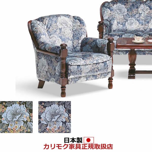 カリモク ソファ・1人掛け/UK26モデル 金華山張 肘掛椅子【UK2600】