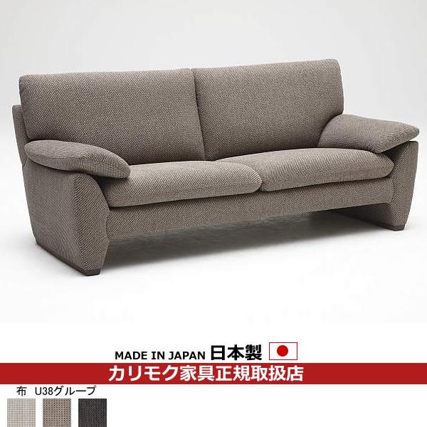 カリモク ソファ /UU28モデル 平織布張 長椅子 【COM オークD/U38グループ】【UU2803-U38】