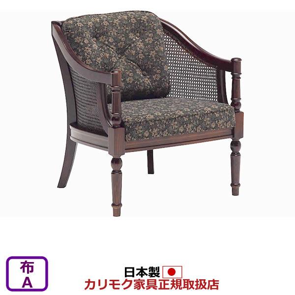 カリモク ソファ/コロニアル WC55モデル 平織布張 肘掛椅子 【COM Aグループ】【WC5500-A】