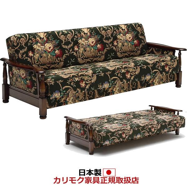 カリモク ソファベッド/コロニアル ソファーベッド (YC6053AK・YC6053QK)【YC6053】