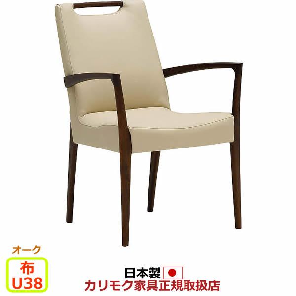 カリモク ダイニングチェア/ CE32モデル 布張 肘付食堂椅子 【COM オークD/U38グループ】【CE3200-OAK-D-U38】