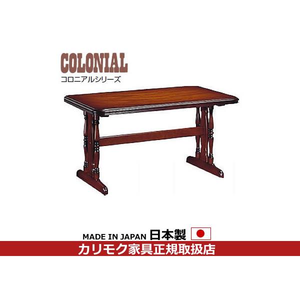 カリモク ダイニングテーブル/コロニアル 食堂テーブル 幅1350mm【DC4700JK】