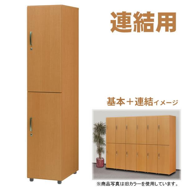 FJL 木製フリージョイントロッカー ダブル(連結用)【FJLW(連結用)】