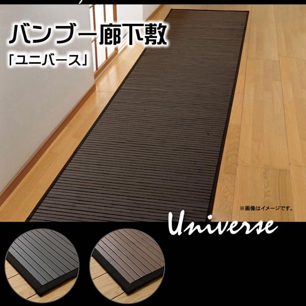 糸なしタイプ 竹の廊下敷 『ユニバース』 2色対応 80×440cm【IK-5302580】