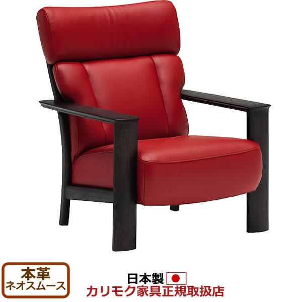 カリモク ソファ/WT41モデル 本革張 肘掛椅子 【COM オークD・G・S/ネオスムース】【WT4100-NS】