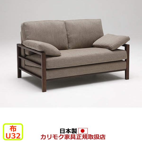 【カリモク家具】WT56モデル平織布張2人掛椅子(大)【COMU32グループ】【COMオークD】【WT5612-U32】