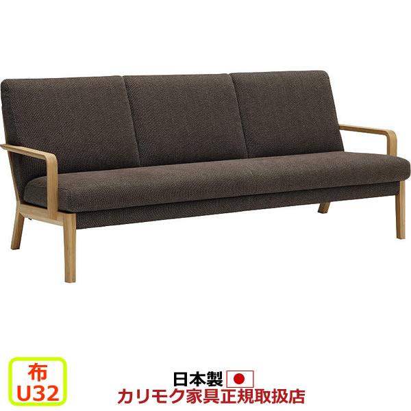 カリモク ソファ/WU45モデル 布張 長椅子 【COM オークD・G・S/U32グループ】【WU4503-U32】