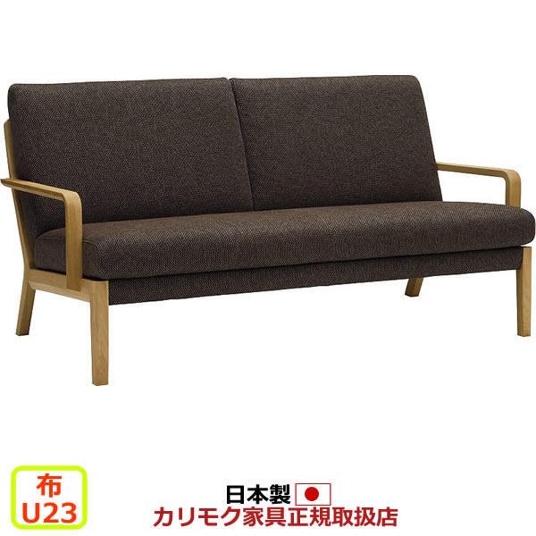 カリモク ソファ/WU45モデル 布張 2人掛椅子ロング 【COM オークD・G・S/U23グループ】【WU4512-U23】