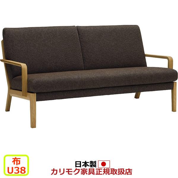 カリモク ソファ/WU45モデル 布張 2人掛椅子ロング 【COM オークD・G・S/U38グループ】【WU4512-U38】
