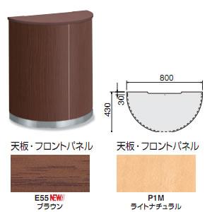 コクヨ インフォメーションカウンターUSシリーズ 幅800mm半円型 木目タイプ【CO-US10HEN】