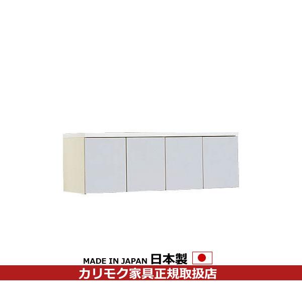 カリモク ダイニング/キチット・エスシリーズ 天袋 幅1345mm【EA4576HH】