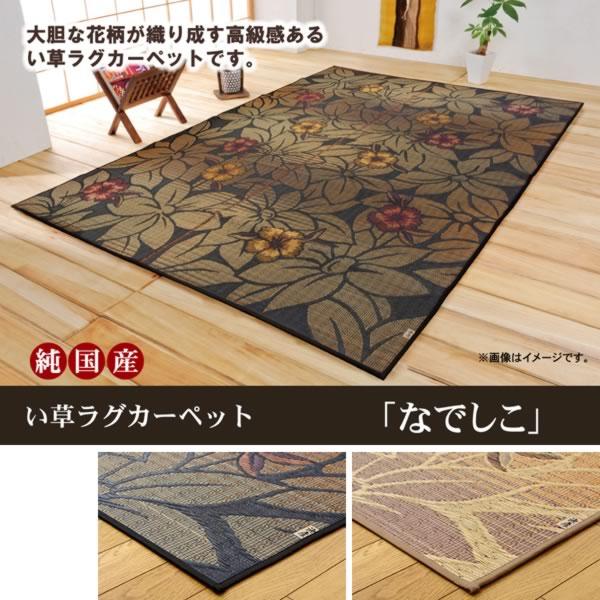 純国産 袋織い草ラグカーペット 『なでしこ』 3色対応 約191×191cm【IK-1705920】