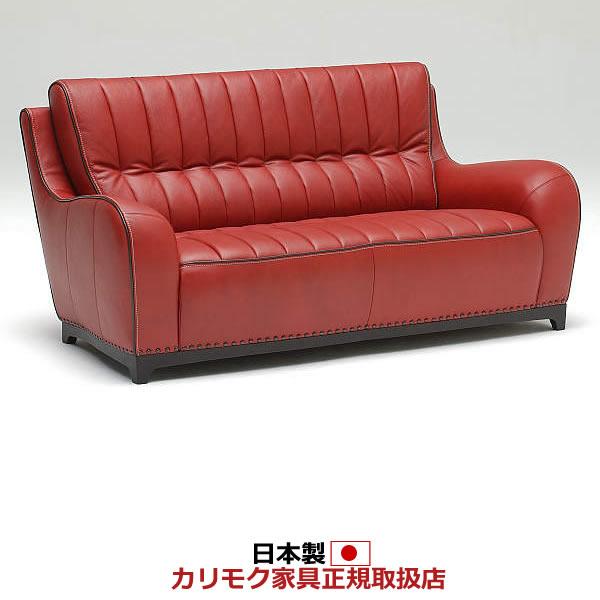 カリモク ソファ/ZS91モデル 本革張 2人掛椅子ロング (ZS9112BB・ZS9112MB)【ZS9112】