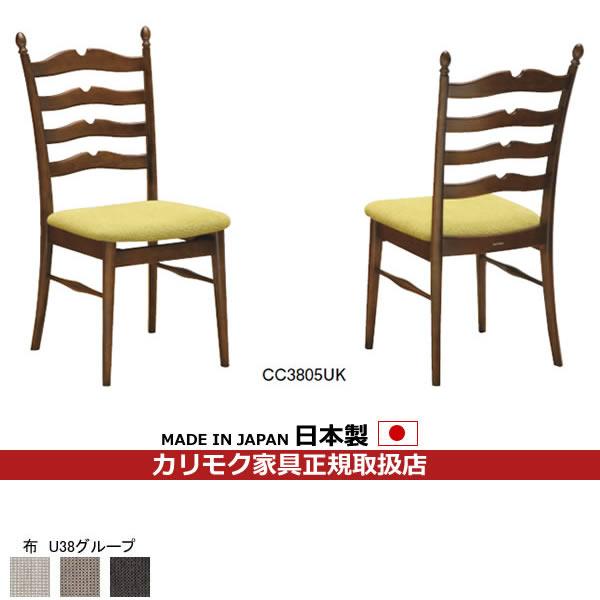 カリモク ダイニングチェア/コロニアル CC38モデル 平織布張 食堂椅子【COM U38グループ】【CC3805-U38】