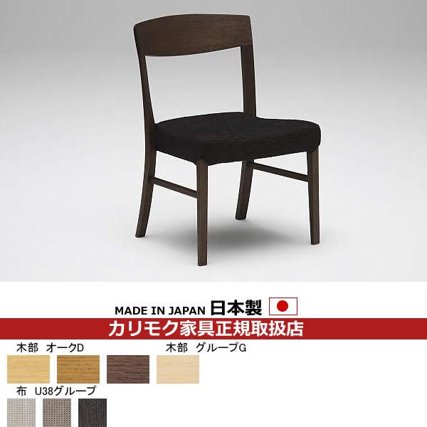 カリモク ダイニングチェア/ CT52モデル 布張 食堂椅子【肘なし】【COM オークD・G/U38グループ】【CT5205-OAK-D-U38】