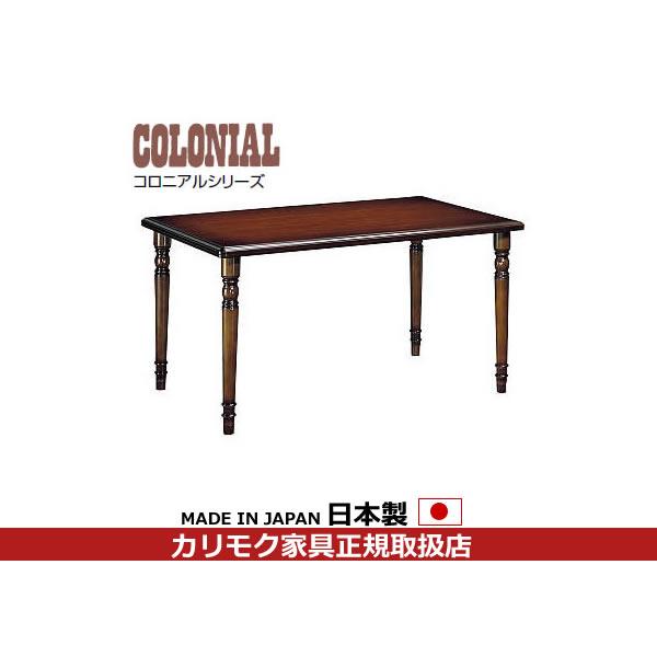カリモク ダイニングテーブル/コロニアル 食堂テーブル 幅1350mm【DC4800JK】