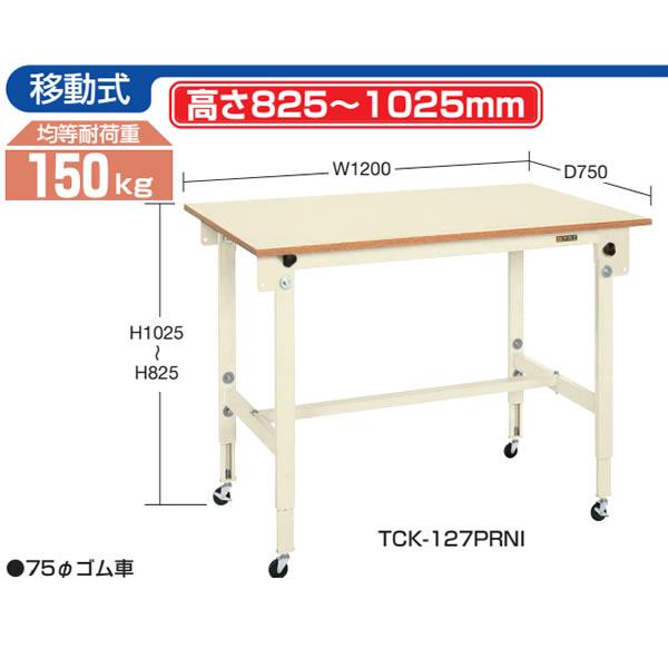 サカエ TCK 軽量高さ調節作業台 キャスタータイプ アイボリー 均等耐荷重:150kg【TCK-126PRI】