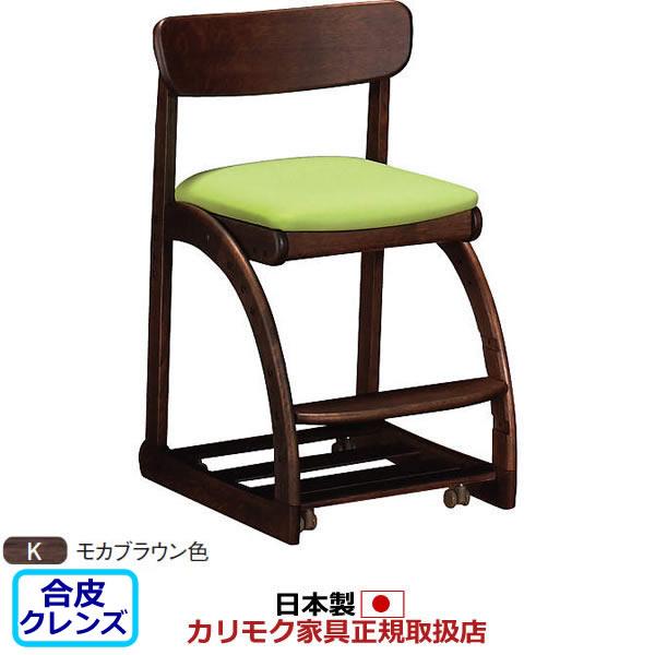 カリモク デスクチェア・学習チェア・学習椅子/ 学習チェア 幅480mm モカブラウンB色【XT1811-K】