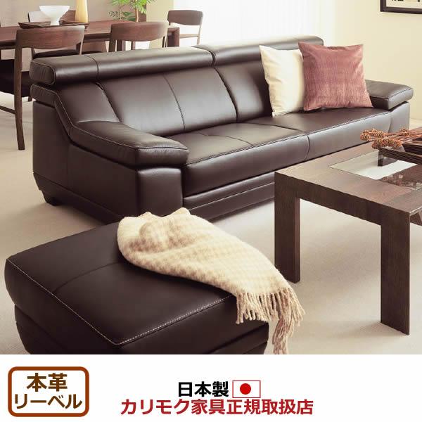 カリモク 応接セット・ソファセット/ ZU53シリーズ 本革張(外側:合成皮革)椅子2点セット【ZU5303DB-SET】