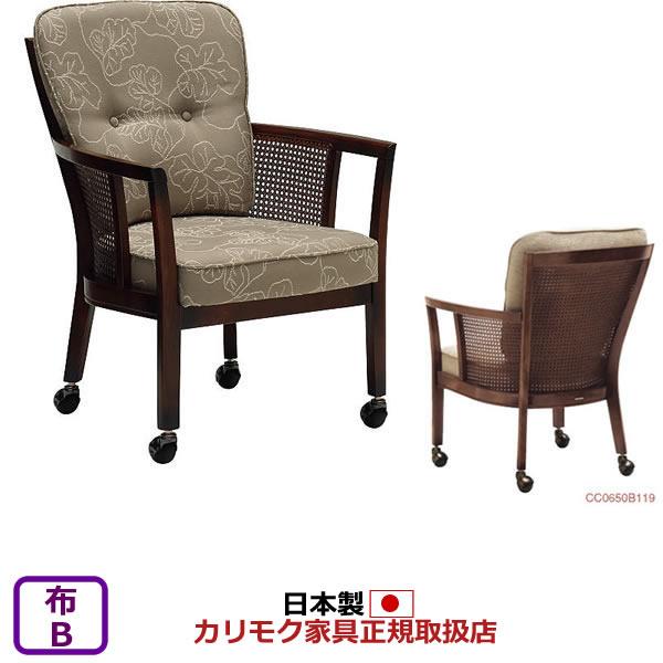 カリモク ダイニングチェア/コロニアル CC06モデル 平織布張 肘掛椅子【キャスター付き】【COM Bグループ】【CC0650】