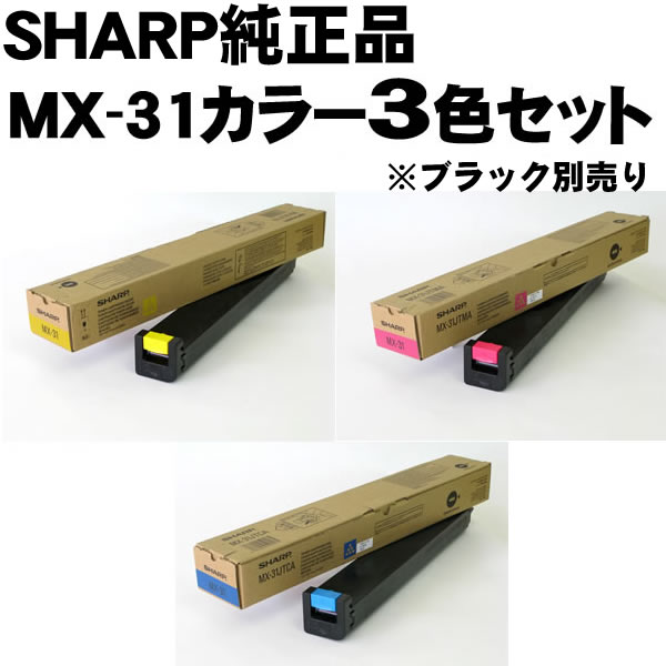 MX-31JT カラー3色セット MX-2600FN/MX-3100FN/MX-2301FN用 国内純正トナー ※ブラック別売り【純正MX-31JT カラー3色セット】