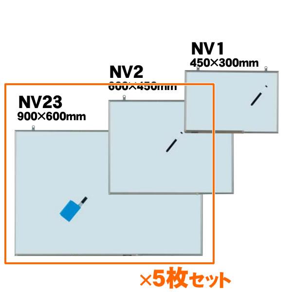 軽量タイプNシリーズ 壁掛無地ホワイトボード スチール 900×600mm 5枚セット【NV23 5枚セット】