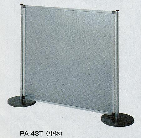 サカエ パーティション【PA-43T】