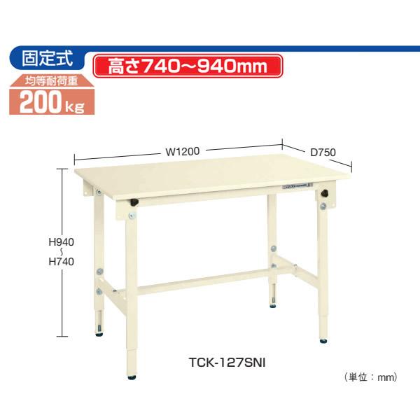 サカエ TCK 軽量高さ調節作業台 アイボリー 均等耐荷重:200kg【TCK-157SI】