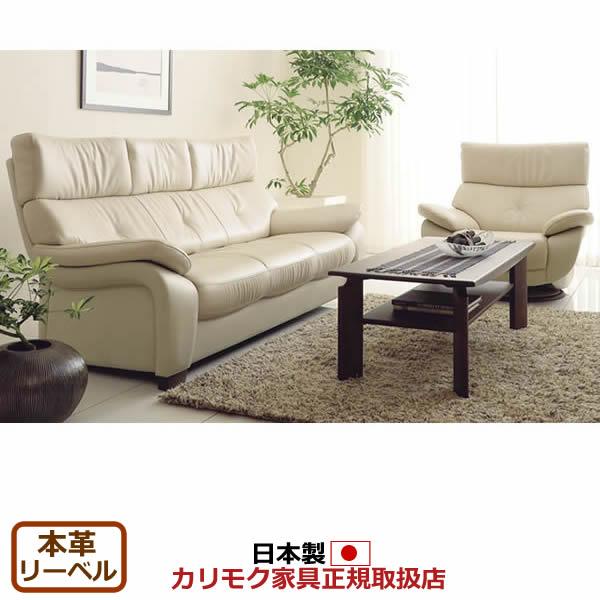 カリモク ソファセット/ ZT73モデル 本革張 椅子2点セット(肘掛椅子(回転式)+長椅子)【COM オークD・G・S/リーベル】【ZT7307WS-SET】