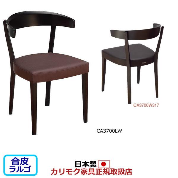 カリモク ダイニングチェア/ CA37モデル 合成皮革張 食堂椅子 【COM グループH/ラルゴ】【CA3700-LA】